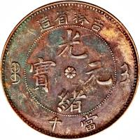 obverse of 10 Cashes - Guangxu (1901) coin with Y# 176 from China.