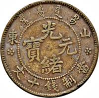 obverse of 10 Cash - Guangxu (1904 - 1905) coin with Y# 220 from China.