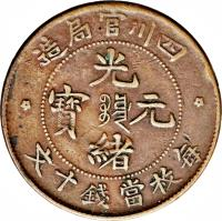obverse of 10 Cash - Guangxu (1903 - 1905) coin with Y# 226 from China.