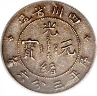 obverse of 3.6 Candareens - Guangxu (1898 - 1908) coin with Y# 234 from China.