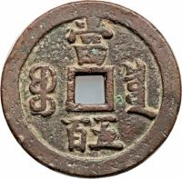 reverse of 500 Cash - Xianfeng (1854) coin with FD# 2446 from China. Inscription: 當 百五
