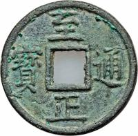 obverse of 10 Cash (1350 - 1368) coin with FD# 1808 from China.