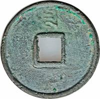 reverse of 10 Cash (1350 - 1368) coin with FD# 1808 from China.