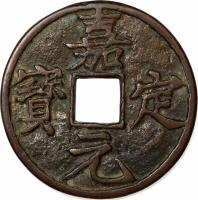 obverse of 10 Cash (1208 - 1224) coin with FD# 1417 from China.