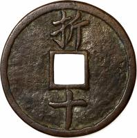 reverse of 10 Cash (1208 - 1224) coin with FD# 1417 from China.