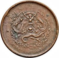 reverse of 10 Cash - Guangxu (1902) coin with Y# 152 from China.