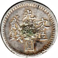 obverse of 2 Miscals - Guangxu (1894 - 1904) coin with Y# 17a from China. Inscription: 喀造 光緒銀圓 二錢