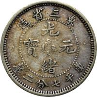 obverse of 7.2 Candareens - Guangxu (1907) coin with Y# 209 from China.