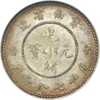 obverse of 7.2 Candareens - Guangxu (1911 - 1915) coin with Y# 255 from China.