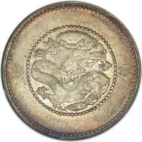 reverse of 7.2 Candareens - Guangxu (1911 - 1915) coin with Y# 255 from China.