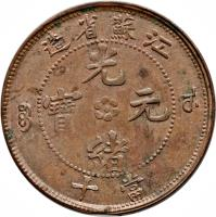 obverse of 10 Cash - Guangxu coin with Y# 160 from China. Inscription: 江蘇省造   光  寶 元   緒  當十