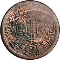 obverse of 5 Cash (1913) coin with Y# 36 from China.