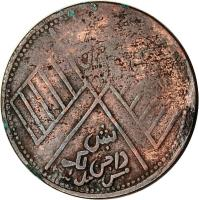reverse of 5 Cash (1913) coin with Y# 36 from China.