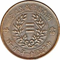 reverse of 20 Cash - Constitution (1922) coin with Y# 403 from China.
