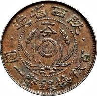 reverse of 1 Fen (1928) coin with Y# 435 from China.
