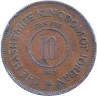 reverse of 10 Fils - Hussein (1955 - 1967) coin with KM# 10 from Jordan. Inscription: THE HASHEMITE KINGDOM OF JORDAN * TEN FILS 10 1965