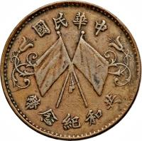obverse of 10 Cash (1914 - 1917) coin with Y# 309 from China.