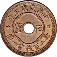 obverse of 5 Li (1916) coin with Y# 323 from China.