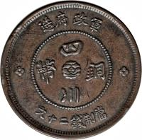 reverse of 20 Cash (1912) coin with Y# 448 from China.