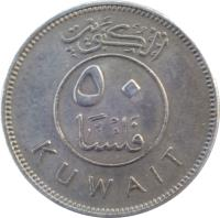 reverse of 50 Fils - Jaber Al-Ahmad Al-Sabah (1962 - 2014) coin with KM# 13 from Kuwait. Inscription: الكويتي ٥٠ فلسا KUWAIT
