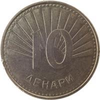reverse of 10 Denari (2008) coin with KM# 31 from North Macedonia. Inscription: 10 ДЕНАРИ