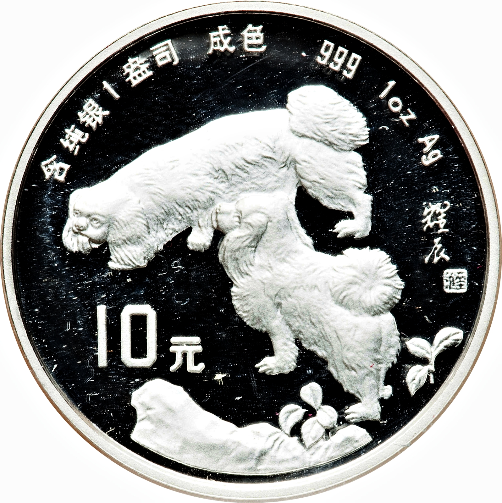 10 Yuán - Year of the Dog - Silver Bullion (1994) China KM