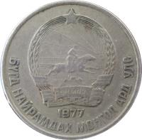 obverse of 15 Möngö (1970 - 1981) coin with KM# 31 from Mongolia. Inscription: 1981 БУГД НАЙРАМДАХ МОНГОЛ АРД УЛС