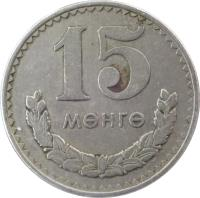 reverse of 15 Möngö (1970 - 1981) coin with KM# 31 from Mongolia. Inscription: 15 МӨНГӨ
