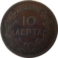 reverse of 10 Lepta - George I (1878 - 1882) coin with KM# 55 from Greece. Inscription: ΔΙΩΒΟΛΟΝ 10 ΛΕΠΤΑ A