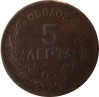 reverse of 5 Lepta - George I (1869 - 1870) coin with KM# 42 from Greece. Inscription: ΟΒΟΛΟΣ 5 ΛΕΡΤΑ