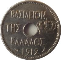 obverse of 10 Lepta - George I (1912) coin with KM# 63 from Greece. Inscription: ΒΑΣΙΛΕΙΟΝ ΤΗΣ ΕΛΛΑΔΟΣ 1912
