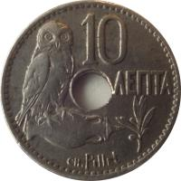 reverse of 10 Lepta - George I (1912) coin with KM# 63 from Greece. Inscription: 10 ΛΕΠΤΑ CH.PILLET