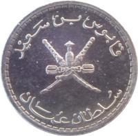 obverse of 25 Baïza - Qaboos bin Said Al Said (1999) coin with KM# 152 from Oman.
