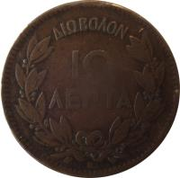 reverse of 10 Lepta - George I (1869 - 1870) coin with KM# 43 from Greece. Inscription: ΔΙΩΒΟΛΟΝ 10 ΛΕΠΤΑ BB