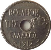 obverse of 5 Lepta - George I (1912) coin with KM# 62 from Greece. Inscription: ΒΑΣΙΛΕΙΟΝ ΤΗΣ ΕΛΛΑΔΟΣ 1912