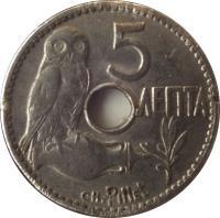reverse of 5 Lepta - George I (1912) coin with KM# 62 from Greece. Inscription: 5 ΛΕΠΤΑ Ch. PillEt