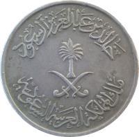 obverse of 50 Halala - Khalid bin Abdulaziz Al Saud (1976 - 1979) coin with KM# 56 from Saudi Arabia.