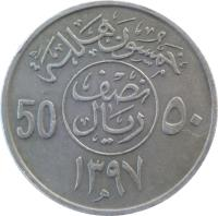 reverse of 50 Halala - Khalid bin Abdulaziz Al Saud (1976 - 1979) coin with KM# 56 from Saudi Arabia. Inscription: 50 ٥٠ ١٤٠٠