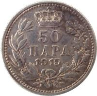 reverse of 50 Para - Peter I (1904 - 1915) coin with KM# 24 from Serbia. Inscription: 50 ПАРА 1915