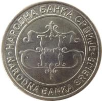 obverse of 20 Dinara (2003) coin with KM# 38 from Serbia. Inscription: НАРОДНА БАНКА СРБИЈЕ NARODNA BANKA SRBIJE