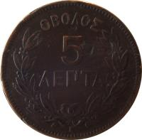 reverse of 5 Lepta - George I (1878 - 1882) coin with KM# 54 from Greece. Inscription: ΟΒΟΛΟΣ 5 ΛΕΠΤΑ