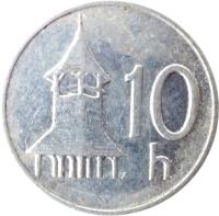 reverse of 10 Halierov (1993 - 2003) coin with KM# 17 from Slovakia. Inscription: 10 h Z