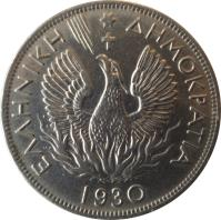 obverse of 5 Drachmai (1930) coin with KM# 71 from Greece. Inscription: ΕΛΛΗΝΙΚΗ ΔΗΜΟΚΡΑΤΙΑ 1930