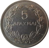 reverse of 5 Drachmai (1930) coin with KM# 71 from Greece. Inscription: 5 ΔΡΑΧΜΑΙ