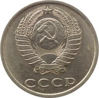 obverse of 20 Kopeks - 15 ribbons (1961 - 1991) coin with Y# 132 from Soviet Union (USSR). Inscription: СССР