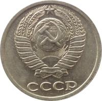 obverse of 10 Kopeks - 15 ribbons (1961 - 1991) coin with Y# 130 from Soviet Union (USSR). Inscription: СССР