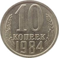 reverse of 10 Kopeks - 15 ribbons (1961 - 1991) coin with Y# 130 from Soviet Union (USSR). Inscription: 10 КОПЕЕК 1977
