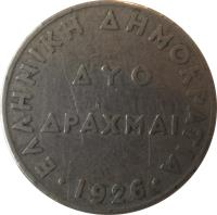 reverse of 2 Drachmai (1926) coin with KM# 70 from Greece. Inscription: ΔΥΟ ΔΡΑΧΜΑΙ ΕΛΛΗΝΙΚΗ ΔΗΜΟΚΡΑΤΙΑ 1926