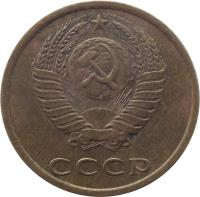 obverse of 3 Kopeks - 15 ribbons (1961 - 1991) coin with Y# 128a from Soviet Union (USSR). Inscription: СССР
