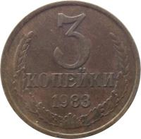 reverse of 3 Kopeks - 15 ribbons (1961 - 1991) coin with Y# 128a from Soviet Union (USSR). Inscription: 3 КОПЕЙКИ 1989